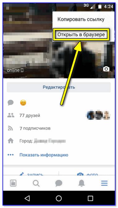 Открыть в браузере - приложение