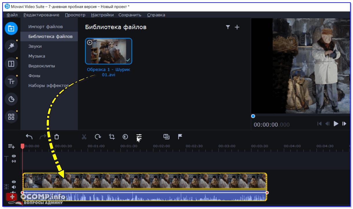 Перенос ролика на видеодорожку в нижнюю часть окна