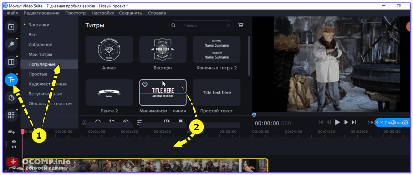 Переносим нужный текст на видеодорожку — Movavi Video Suite