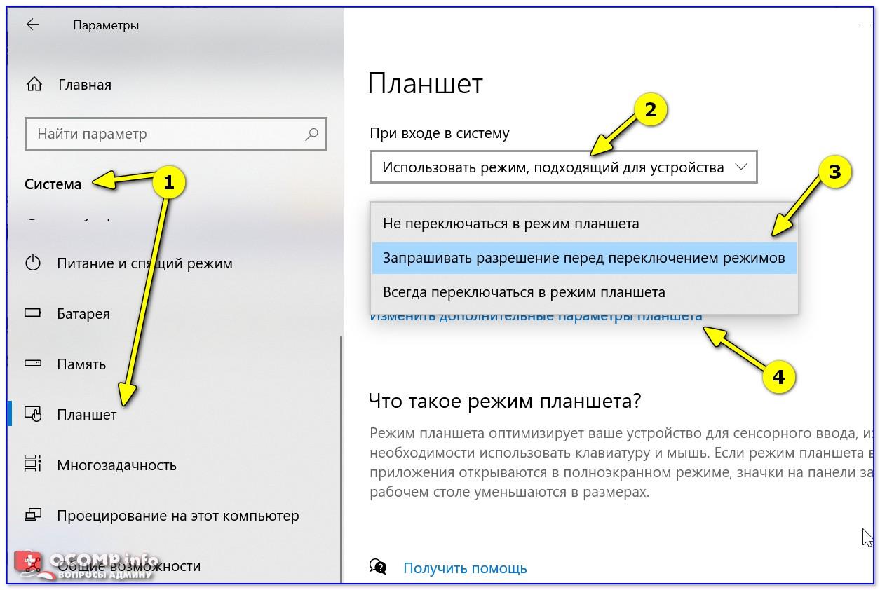 Планшет - система - параметры Windows 10