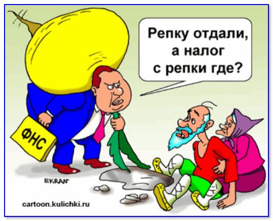 Превью - карикатура про налоговую службу (Евгений Кран)