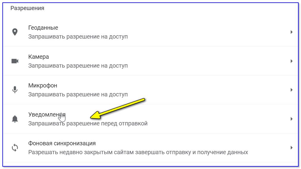 Разрешения - уведомления - Chrome