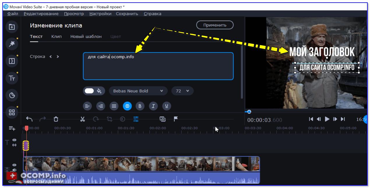 Редактируем текст под себя — Movavi Video Suite