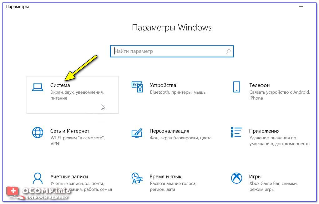 Система — параметры Windows