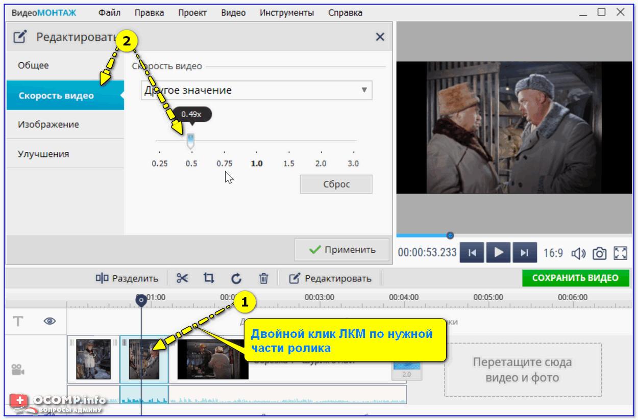 Скорость видео 0.5 — ставим ограничение