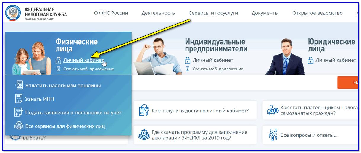 Скриншот с сайта ФНС - перейти в личный кабинет физ. лица