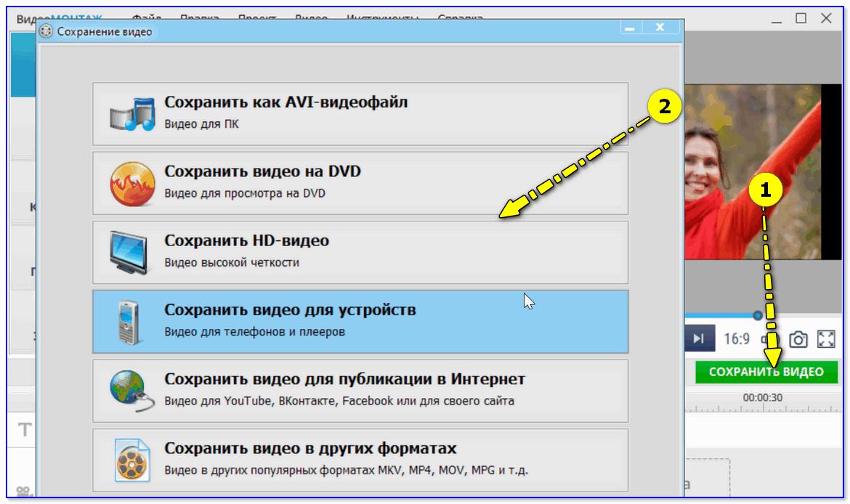 Сохранить видео как AVI — Видео-Монтаж 9.25