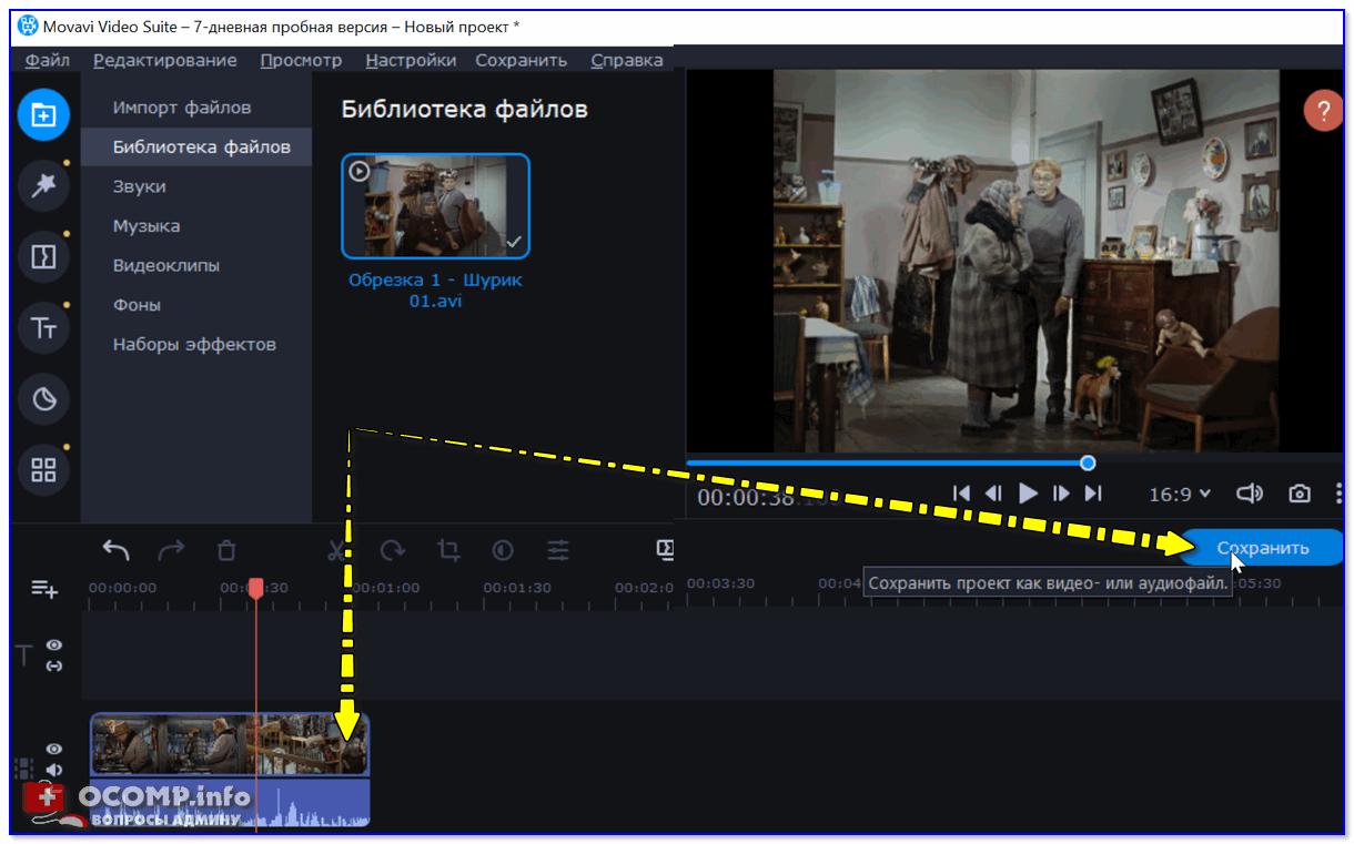 Сохраняем оставленный кусок — Movavi Video Suite