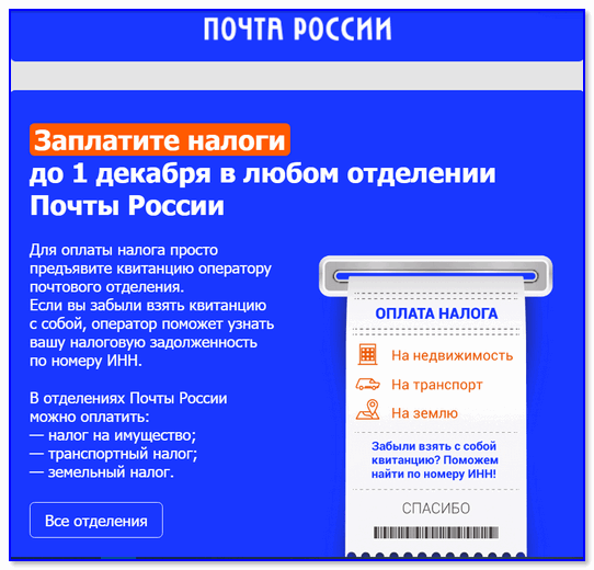 Сообщение от почты России