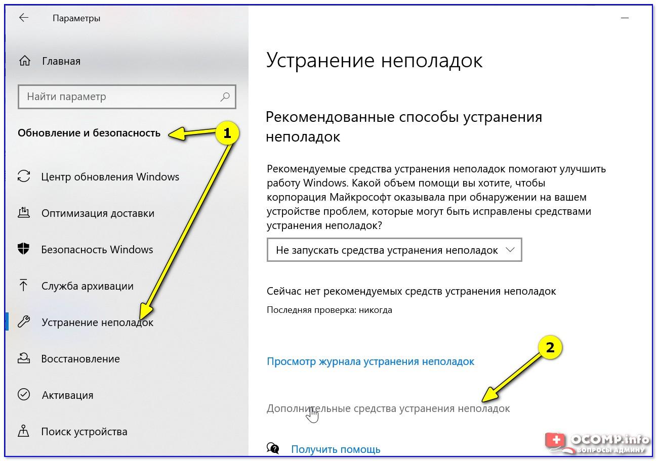 Устранение неполадок - обновление и безопасность - Windows 10