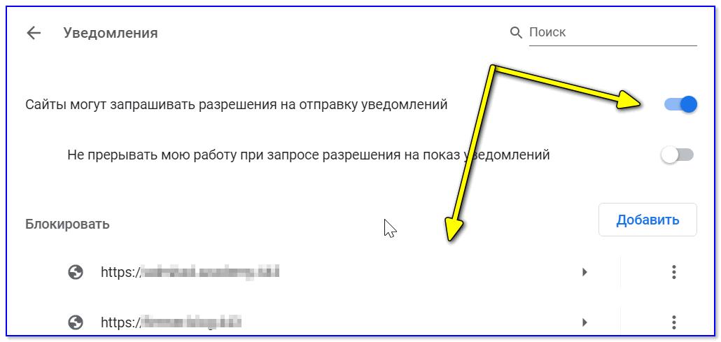 Уведомления - Chrome