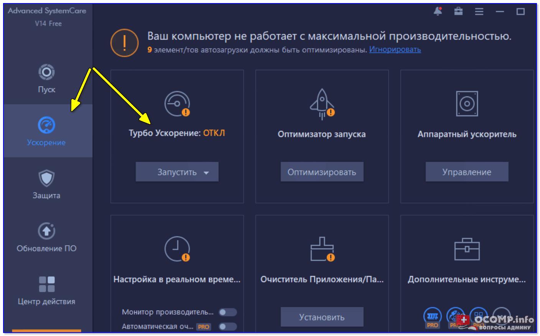 """Ваш компьютер не работает с макс. производительностью // Вкладка """"ускорение"""" System Care"""