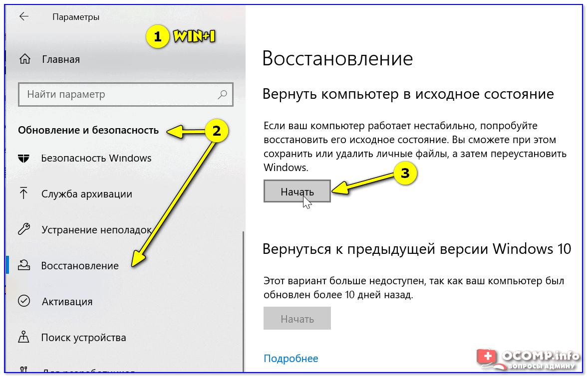 Windows 10 — вернуть компьютер в исходное состояние