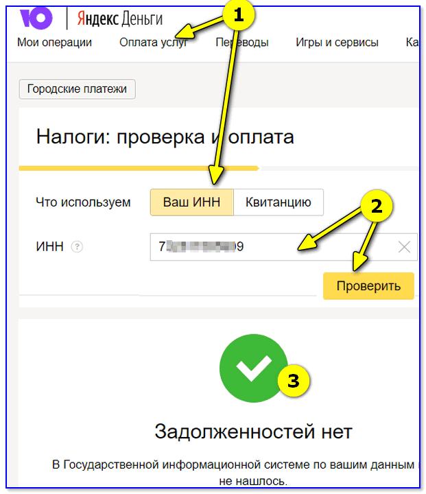 Яндекс-деньги — проверка налогов