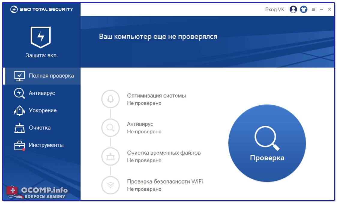 360 Total Security — вкладка полной проверки