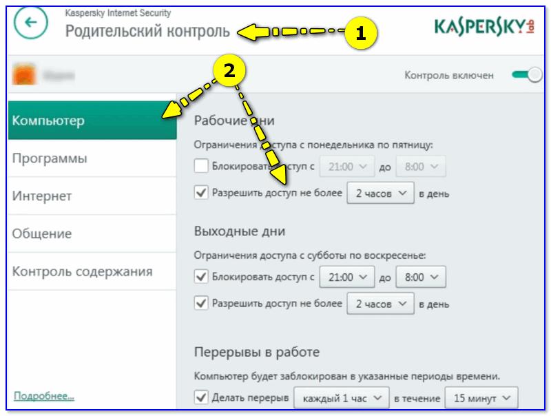 antivirus-kasperskogo-roditelskiy-kontrol