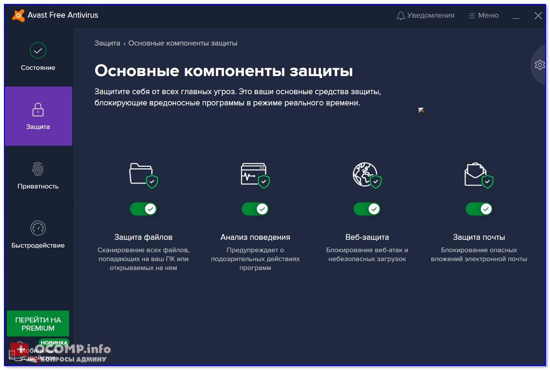 Avast Free Antivirus — бесплатная версия антивируса