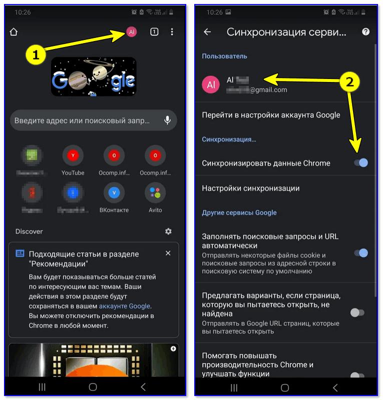 Авторизация в Chrome на телефоне
