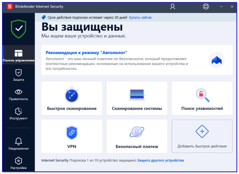Bitdefender Internet Security — скриншот главного окна приложения