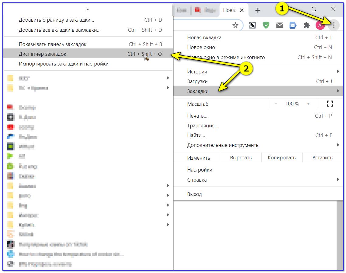 Диспетчер закладок в Chrome