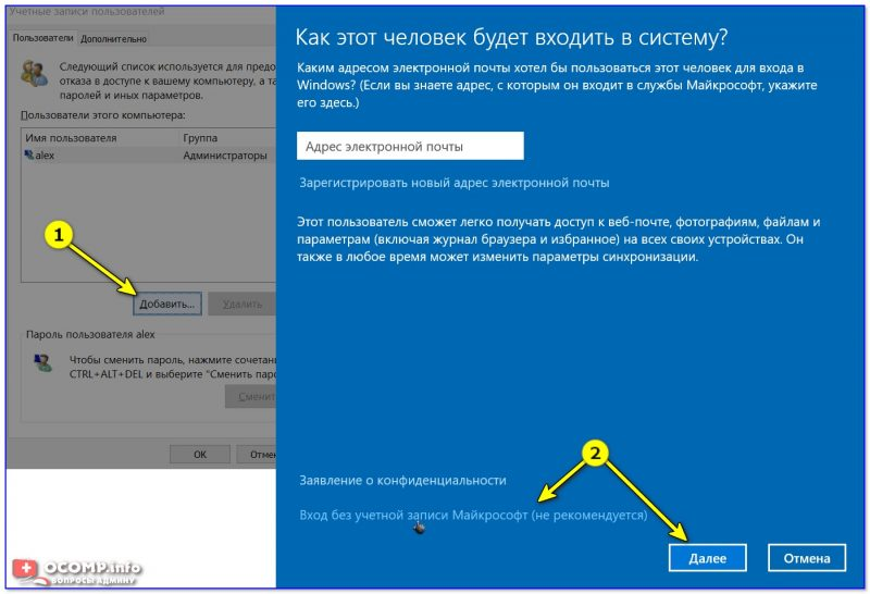 Добавление учетной записи (новый пользователь ПК)