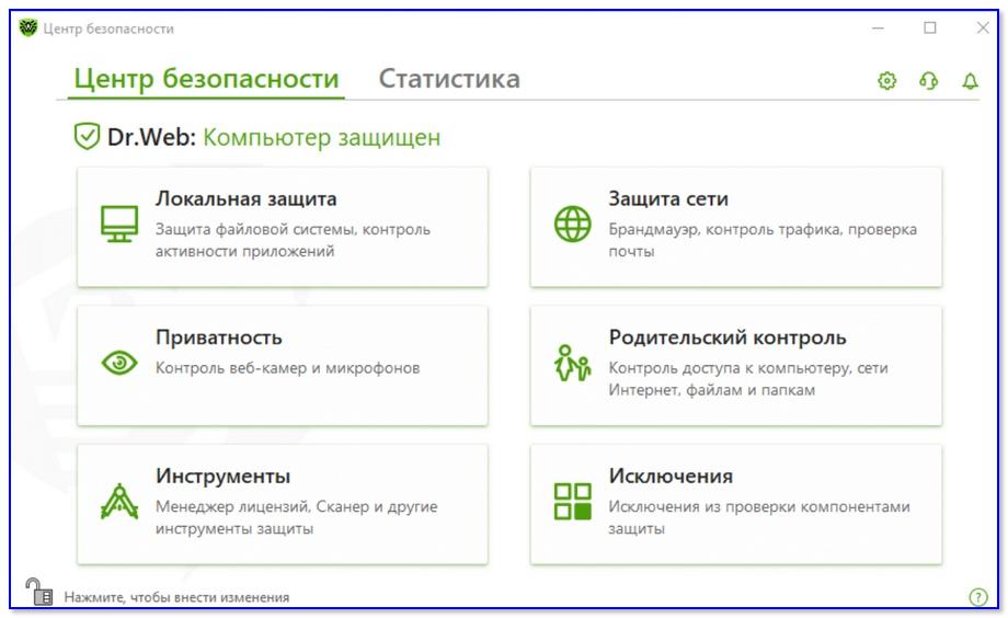 Dr.Web Security Space — скриншот главного окна
