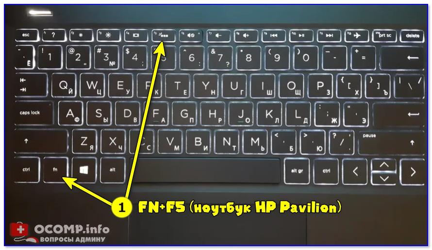 FN+F5 (ноутбук HP Pavilion)