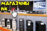 gde-kupit-novoe-zhelezo-dlya-pk