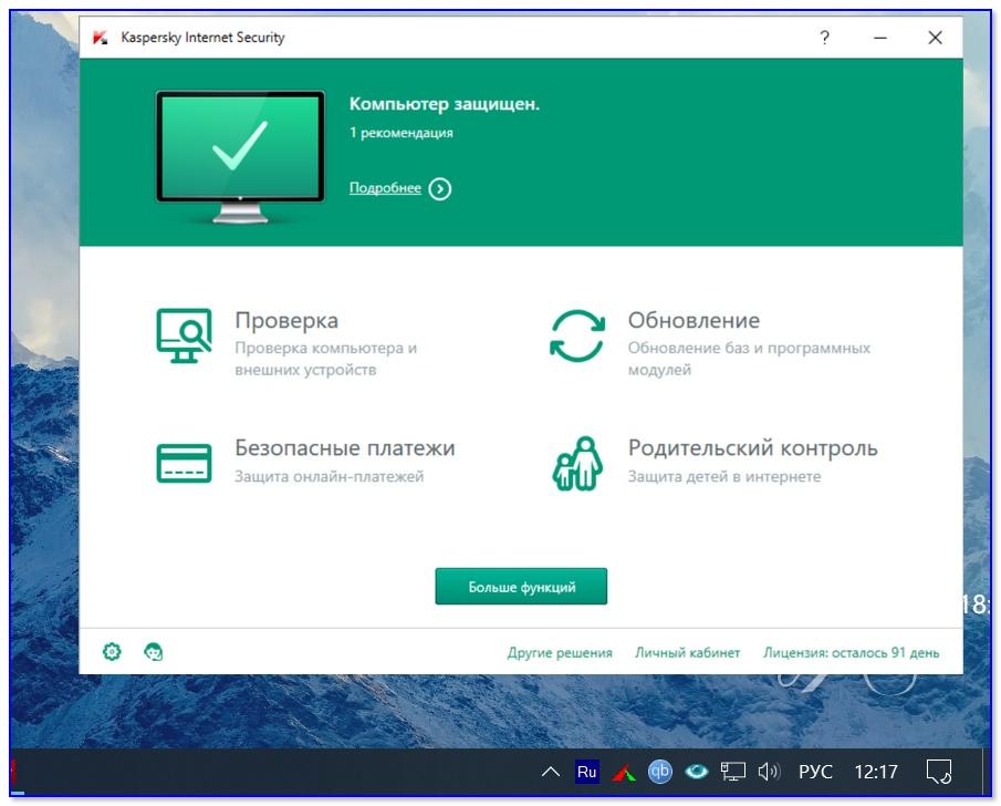 Kaspersky Internet Security 2021 — скриншот окна программы