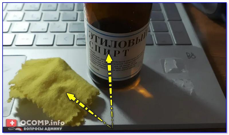Кусочек фланелевой ткани и этиловый спирт