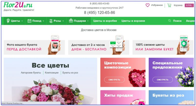 Магазин цветов - скрин сайта