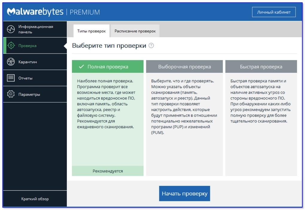 Malwarebytes' Anti-Malware — скриншот главного окна