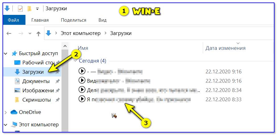 Папка загрузок в Windows