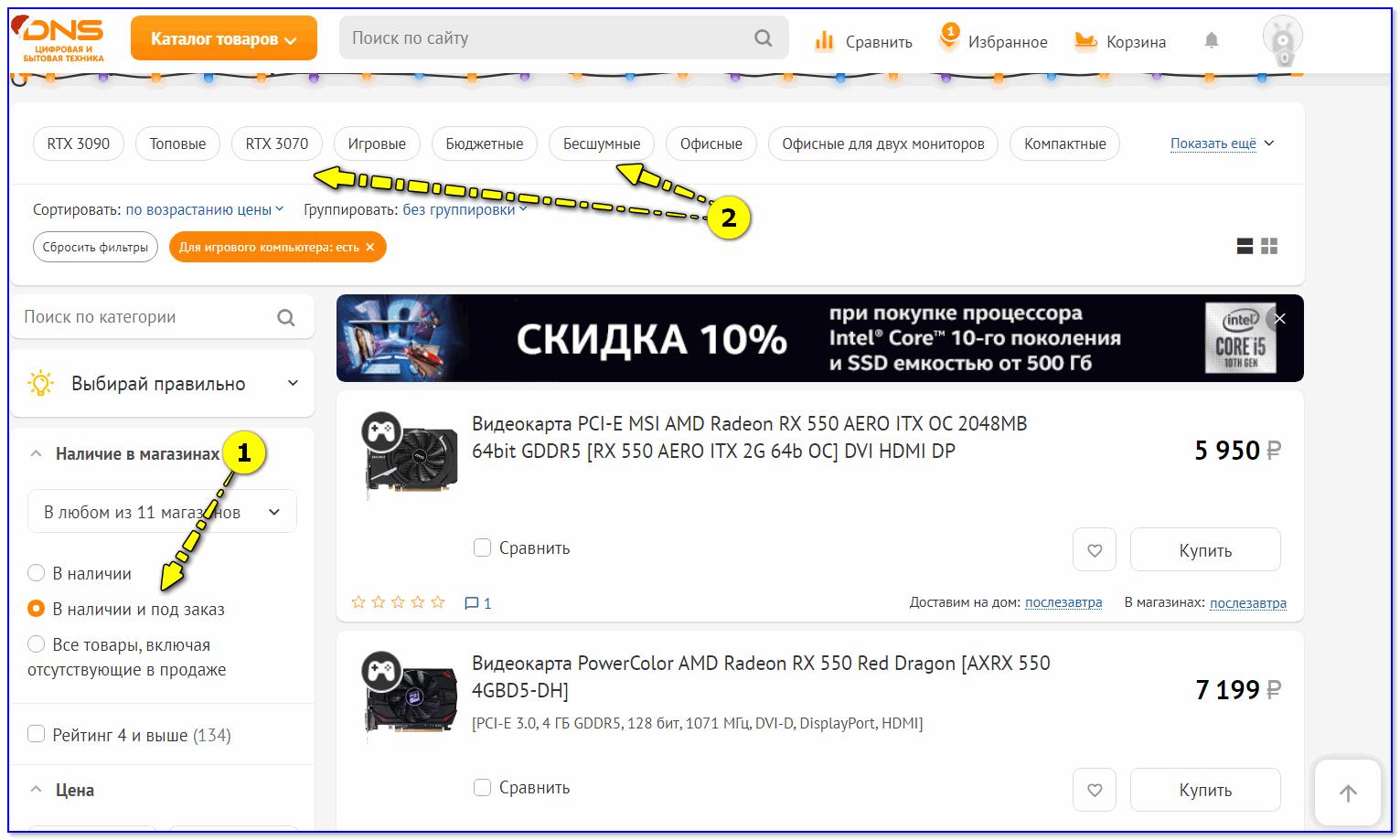 Поиск видеокарты на сайте DNS — пример
