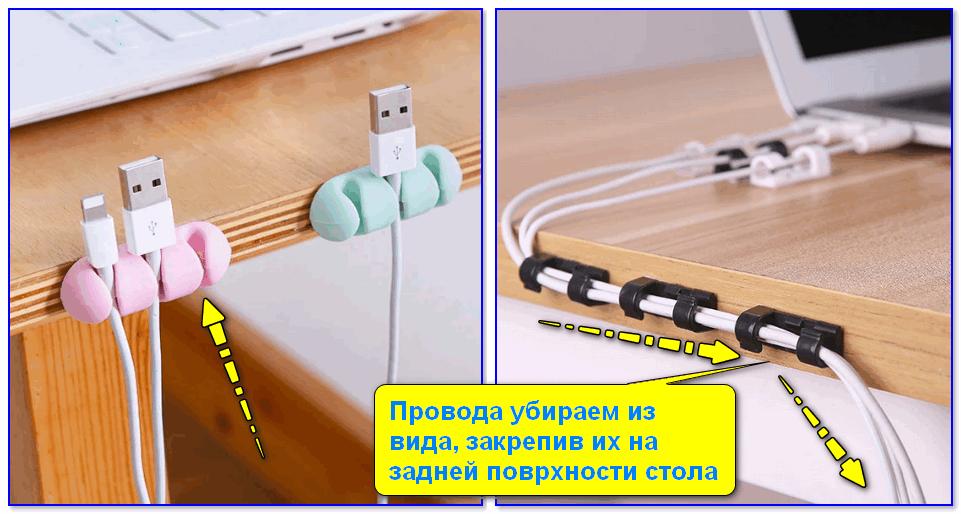 Провода убираем из вида, закрепив их на задней поверхности стола