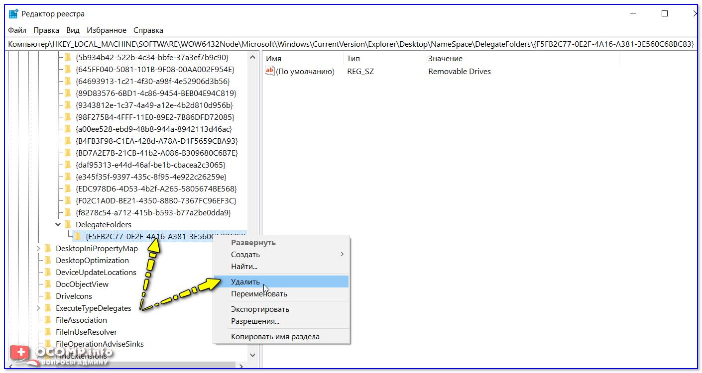Редактор реестра - удаление ключа