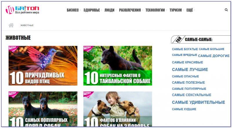 Скрин с сайта www.batop.ru