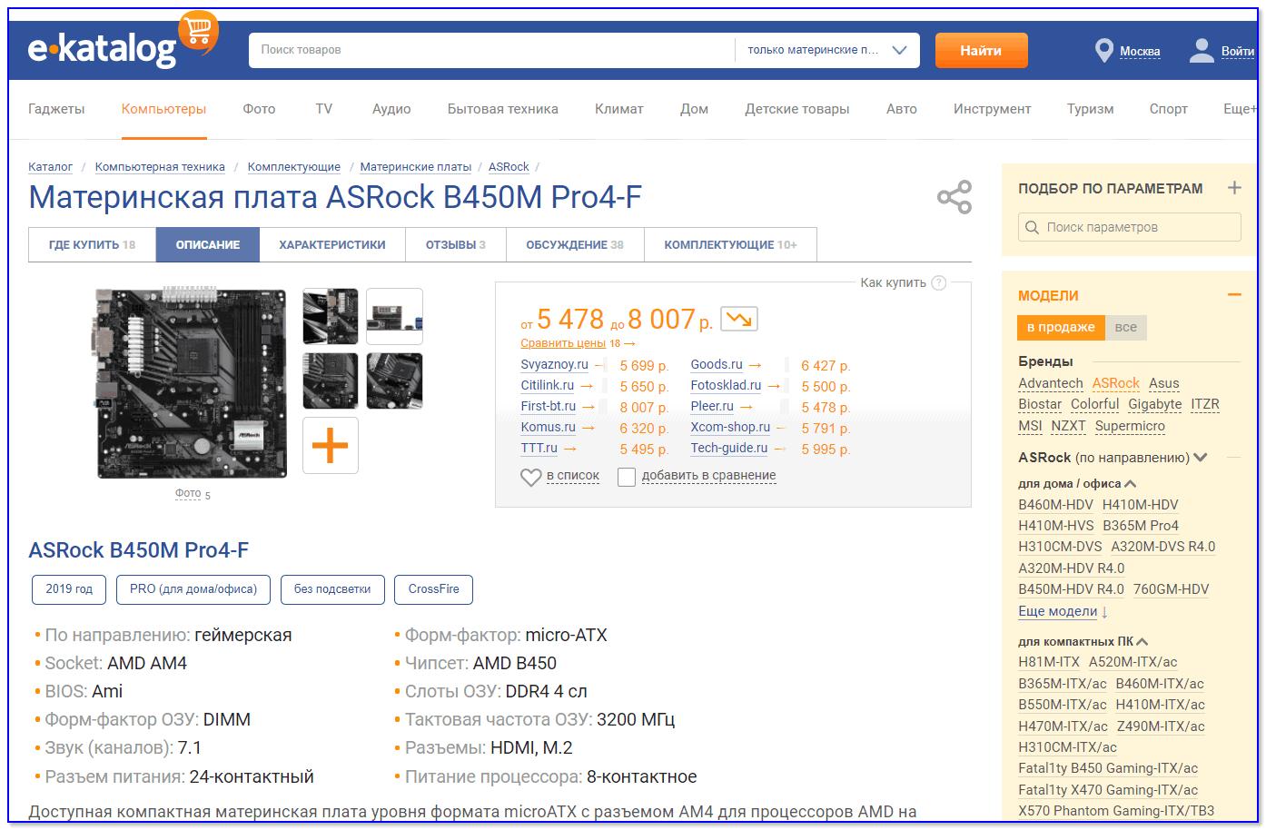 Скриншот главной страницы Е-каталога