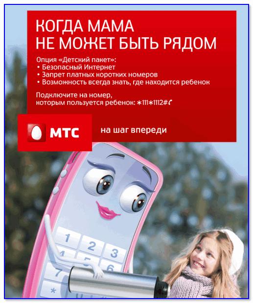 Скриншот рекламы с офиц. сайта МТС