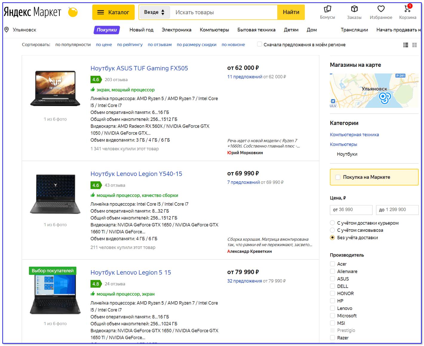Скриншот с Яндекс-маркета