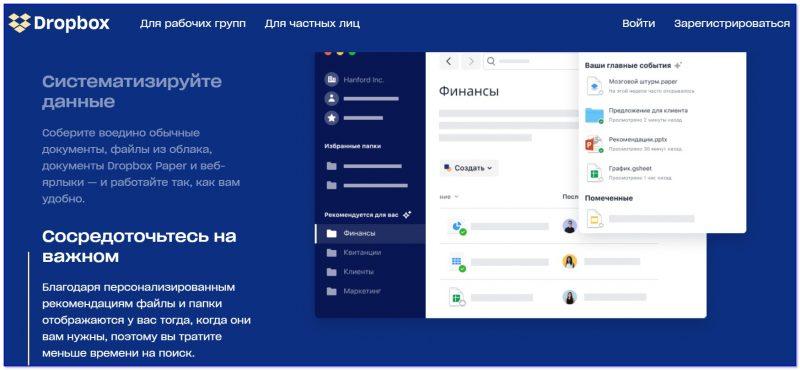 Скриншот с сайта Dropbox