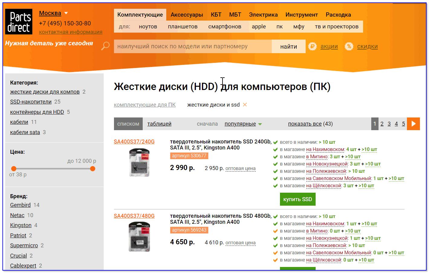 Скриншот с сайта Parts Direct