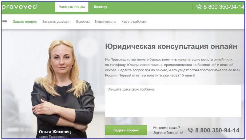 """Скриншот с сайта """"Правовед"""""""