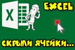 skryili-yacheyki
