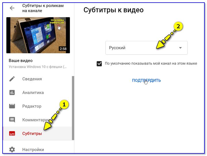 Субтитры к видео (меню автора)