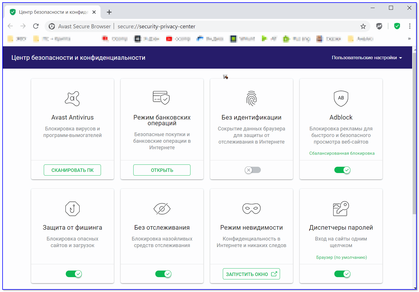 Центр безопасности в Avast Secure Browser