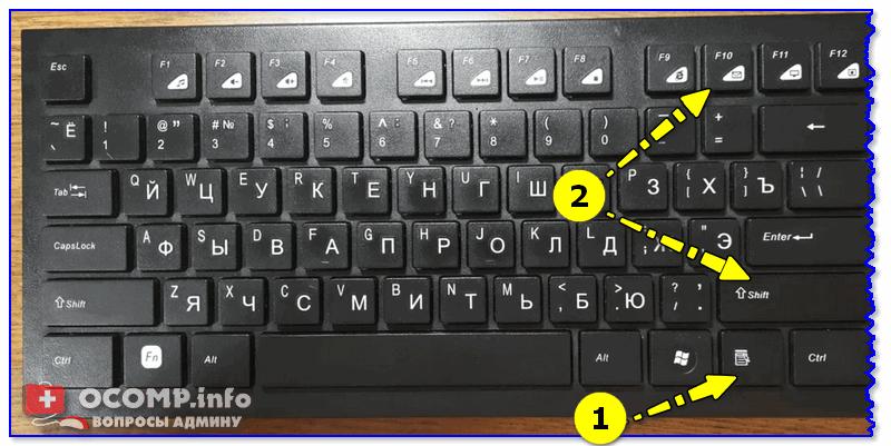 Типовая клавиатура - нажимаем Shift+F10