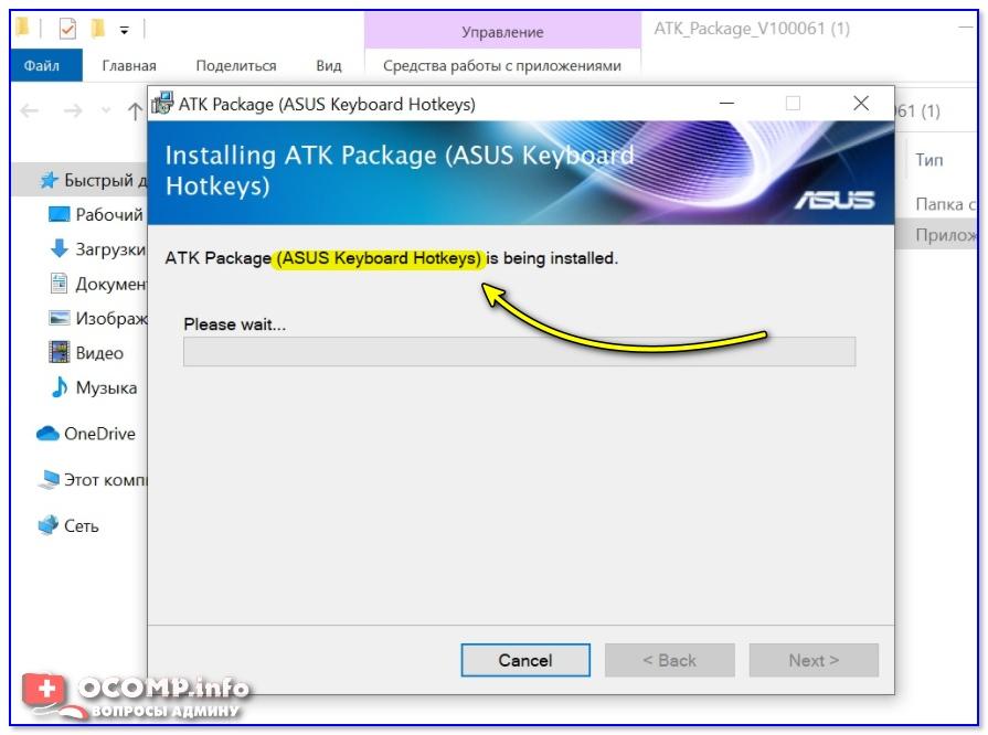 Установка драйвера клавиатуры (доп. функции). ASUS