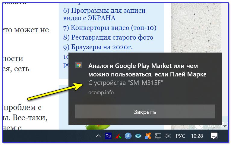 Windows 10 - уведомление...