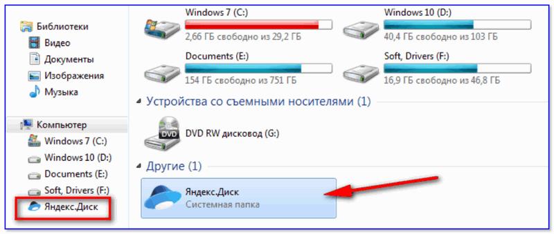Яндекс-диск (Мой компьютер)